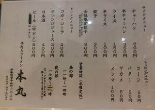 手打ちラーメン 本丸 - 『手打ちラーメン 本丸』メニュー表2
