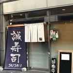 誠寿司 - 店構え