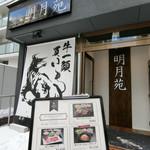 仙台牛一頭買い焼肉 明月苑 上杉店 -