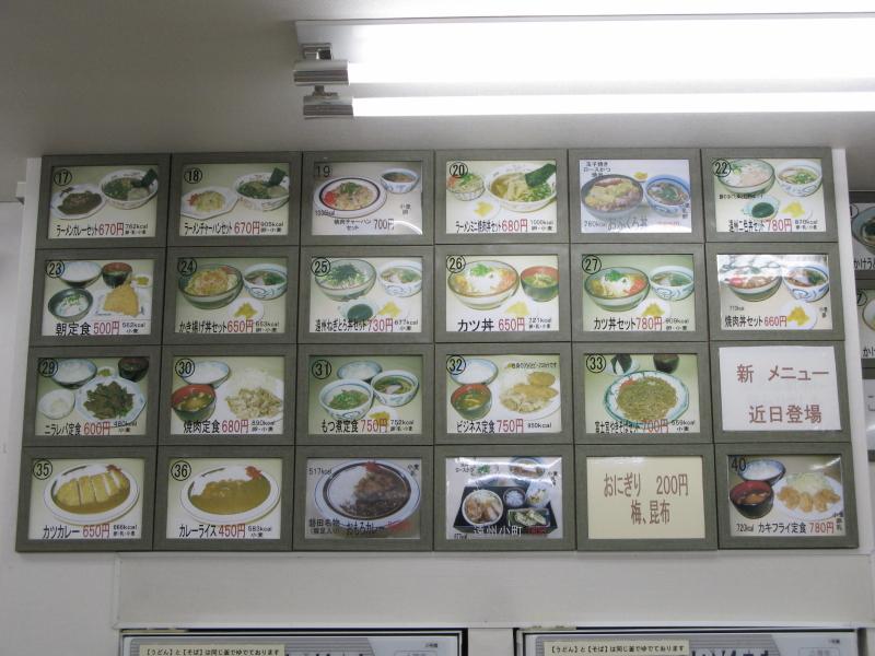 遠州豊田パーキングエリア(下り線) スナックコーナー