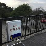 土花土花 - カフェの横に駐車場あります