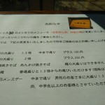 79921683 - 麺変更のお知らせ