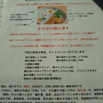 79921700 - 鶏白湯メニュー