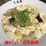中華そば くるま - 料理写真:見た目より辛いです!定食850円(+100円で激辛に出来ます!)