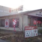 日和田製麺所 - プレハブ工法ですが演出が上手い!
