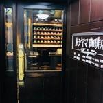 ホシヤマ珈琲店 - 入口から期待高まる!