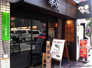 つけ麺屋 やすべえ 赤坂店