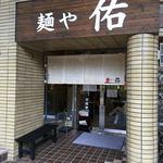 麺や佑 - 〜(*゚.▽゚)ノ