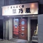 騏乃嵐 -