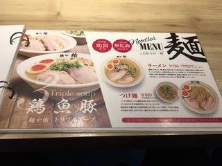 麺や佑 - メニュ〜(*゚.▽゚*)/