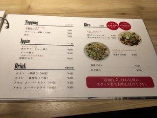 麺や佑 - ψ(`.∇´)ψ