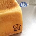 食パン専門店 アルテの食パン - 焼き印かわいい。もちこ