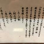 麺処 井の庄 - 新年のご挨拶