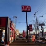 ラーメン山岡家 釧路町店 - ポールサイン