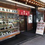 三河屋 - お店