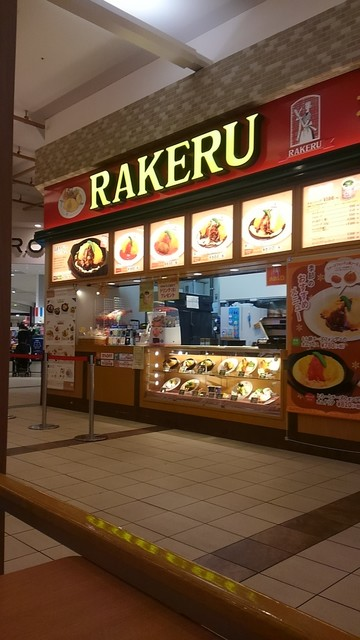 ラケル モラージュ菖蒲店 Rakeru 菖蒲町その他 洋食 食べログ