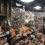 夕焼け商店 - 駄菓子たくさん