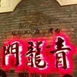 青龍門 -