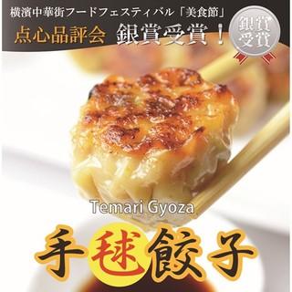 横濱中華街「点心品評会」で銀賞受賞の手毬餃子