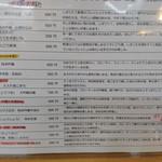 79958757 - 日本酒メニュー