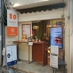 ソルチャータ - 荻窪駅の北口駅前商店街