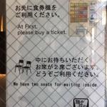 麺や 庄の gotsubo - 店内待ち席2席