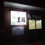 玉福食堂 - 外観