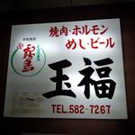 玉福食堂 - 店頭看板