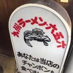 Kyuushuuramemmutsugorou - 看板は何故か店内にw