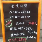 お好み焼き だるま - 営業時間 及び メニュー(2018.01.26)