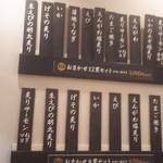 炙り創作鮨 すし蔵のはなれ - メニュー札(2018.01.25)