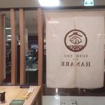炙り創作鮨 すし蔵のはなれ 広島駅ASSE店 - 暖簾(2018.01.25)