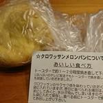 スクラッチベーカリーYOU - クロワッサンメロンパン