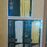 79971376 - 選べる麺