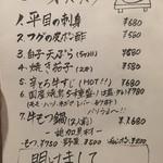 居酒屋のぶさん - メニュー(月のオススメ)