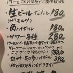居酒屋のぶさん - メニュー(ドリンク)