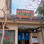 川井屋本店 - 1921年創業の老舗麺処
