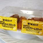 高橋肉店 - ばあちゃんコロッケとおコメのクリームコロッケの説明w
