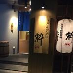 うどん居酒屋 粋 - お店の入口