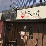 麺屋玉ぐすく - 外観(限定屋号時)