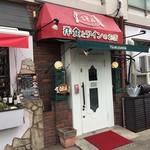 洋食とワインのお店 土筆苑 - 外観