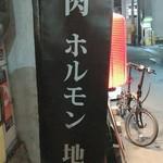 焼屋 安東 - 外観写真: