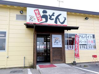 製麺七や 弘田店 - 製麺七や 弘田店さん