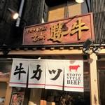 牛カツ専門店 京都勝牛 祇園八坂 - バス通りに面して目立ちます