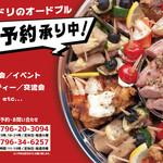 ビア ドリット - オードブル料理も絶賛受付中!¥3500~(税別)