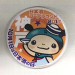 79989738 - 神戸のバッチで参加♪