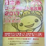 79989740 - 日本酒ゴーアラウンド2017