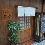 うどん な也 - お店の入口