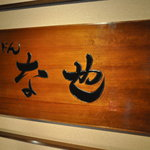 うどん な也 - お店の看板