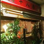 Gansojuuhachiban - 元祖十八番